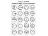 Образцы печатей индивидуального предпринимателя