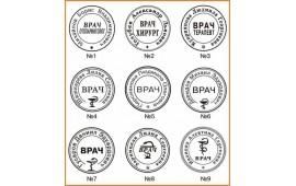 Образцы печатей врача