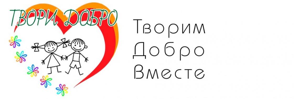 Благотворительность ПЕЧАТИДАРОМ.РФ