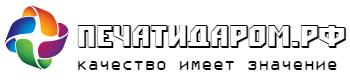 ПЕЧАТИДАРОМ.РФ
